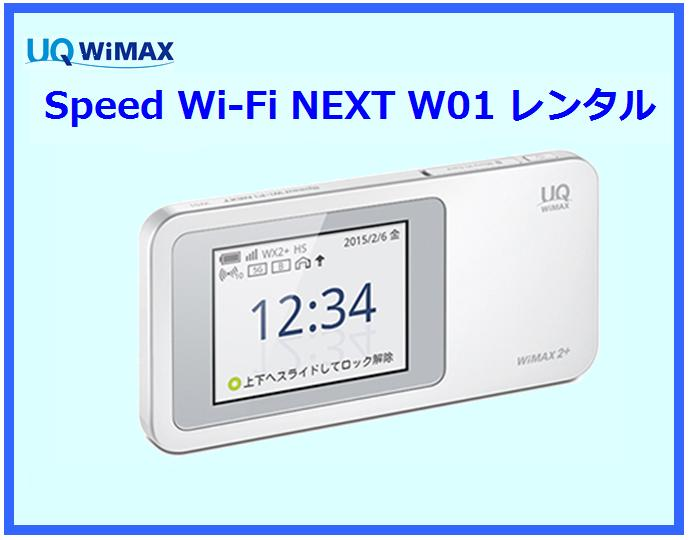 延長用【往復送料無料】即日発送UQ WIMAX1日当レンタル料131円【レンタル 30日プラン】W01【Wi-Fi】ワイマックス
