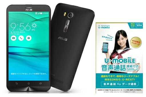 U‐NEXT 月額1,480円(税抜)〜 ASUS ZenFone Go SIMフリースマートフォン + U-mobile 通話プラスパッケージ SIMなし  umobile 音声SIMカード エイスースドコモ回線【送料無料】docomo UMVPLUS-PK (Micro sim)