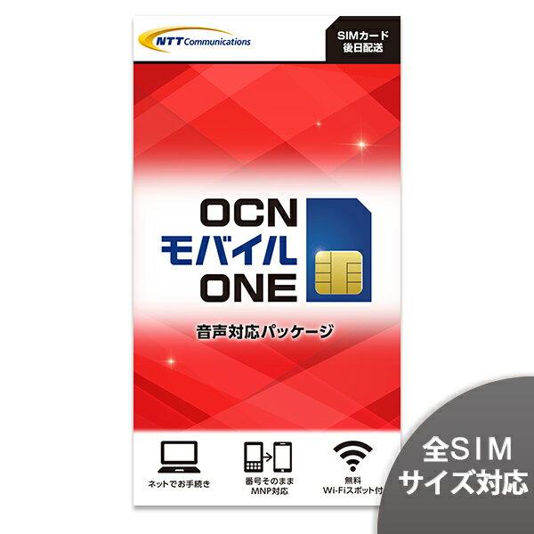 【あす楽対応 関東】期間限定 月額1,600円(税抜)〜 OCNモバイルONE音声通話 SIMなし  SIMカード(高速LTE)DOCOMO回線対応可能【送料無料】 (Micro sim)(nano sim)(標準SIM)コスト削減 iPhoneにも対応