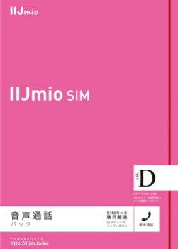 【あす楽対応 関東】月額1,600円(税抜)〜 IIJmio音声通話パック SIMなし 音声 SIMカードDOCOMO AUタイプ対応可能【送料無料】 (Micro sim)(nano sim)(標準SIM)コスト削減 iPhoneにも対応
