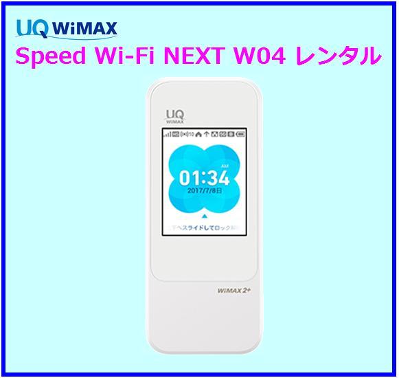 延長用 UQ WIMAX【レンタル】1日当レンタル料149円レンタル WiFi 30日プラン W04ワイマックス WiFi レンタル au