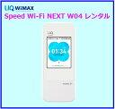 往復送料無料 即日発送UQ WIMAX【レンタル】1日当レンタル料149円レンタル WiFi 30日プラン W04ワイマックス WiFi レ…