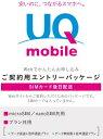 即日発送 月額1980 円(税抜)〜 UQmobile 契約用 エントリーパッケージ 音声 SIMカード 後送りタイプ【送料無料…