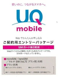 uqmobile/SIMフリー/SIMカード/SIM/ドコモ/docomo/umobile【送料無料】マイクロSIMU-mobile*d(ユーモバイル*d)【SIMフリースマホ、タブレット、モバイルルーターに!通信費節約】