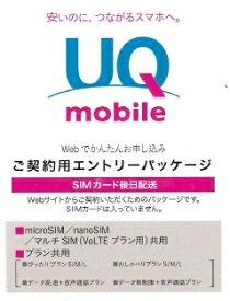 即日発送  UQmobile 音声専用 契約用 UQ エントリーパッケージ SIMカード 後送りタイプ【送料無料】(microSIM nanoSIM マルチSI【MVoLTE】共用)UQ mobile 音声通話に対応 KDDI回線 UQモバイル