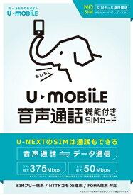 A【あす楽対応】月額1,480円(税抜)〜U‐NEXT U-mobile 通話プラスパッケージ SIMなし  umobile 音声 SIMカード【送料無料】UMVPLUS-PK (Micro sim)(nano sim)(標準SIM)コスト削減 iPhoneにも対応