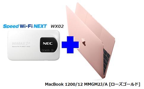 UQ WiMAX正規代理店 2年契約UQ Flat ツープラスまとめてプラン1670Apple MacBook 1200/12 MMGM2J/A [ローズゴールド] + WIMAX2+ Speed Wi-Fi NEXT WX02 アップル PC セット ワイマックス新品【回線セット販売】