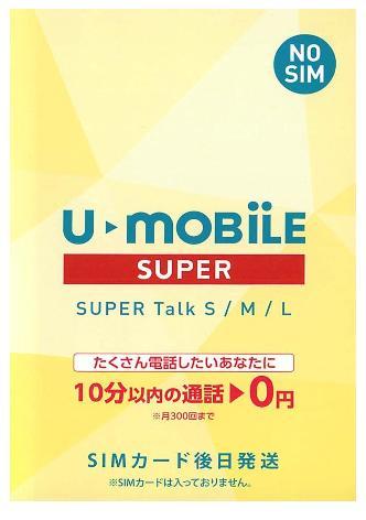 【あす楽対応 関東】月額1,980円(税抜)〜ソフトバンク回線 Umobile Super (Softbank 回線)LTE 10分間300回無料通話  U-mobile 音声 SIMカード後送り(microSIM)(nanoSIM)【SIMフリ-【送料無料】