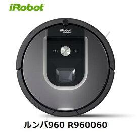 【7/1(水) ポイント最大17倍】iRobot ルンバ960 R960060 単体 新品