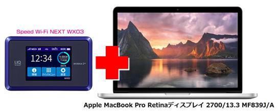 UQ WiMAX正規代理店 3年契約UQ Flat ツープラスまとめてプラン1670Apple MacBook Pro Retinaディスプレイ 2700/13.3 MF839J/A + WIMAX2+ Speed Wi-Fi NEXT WX03 アップル PC セット ワイマックス 新品【回線セット販売】