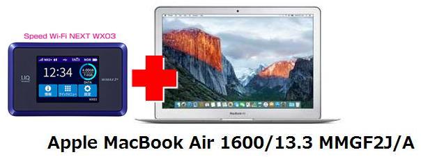 UQ WiMAX正規代理店 2年契約UQ Flat ツープラスまとめてプラン1670Apple MacBook Air 1600/13.3 MMGF2J/A + WIMAX2+ Speed Wi-Fi NEXT WX03 アップル PC セット ワイマックス新品【回線セット販売】