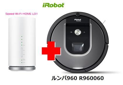 UQ WiMAX 正規代理店 3年契約UQ Flat ツープラスまとめてプラン1670iRobot ルンバ960 R960060 + WIMAX2+ Speed Wi-Fi HOME L01s アイロボット 家電 セット ワイマックス 新品【回線セット販売】
