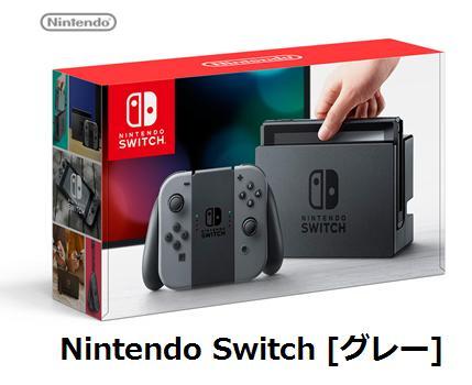 任天堂Nintendo Switch [グレー]ニンテンドー ゲーム機 単体 新品