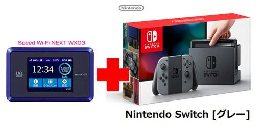 UQ WiMAX 正規代理店 3年契約UQ Flat ツープラスまとめてプラン1670任天堂 Nintendo Switch [グレー] + WIMAX2+ Speed Wi-Fi NEXT WX03 ニンテンドー スイッチ ゲーム機 セット 新品【回線セット販売】