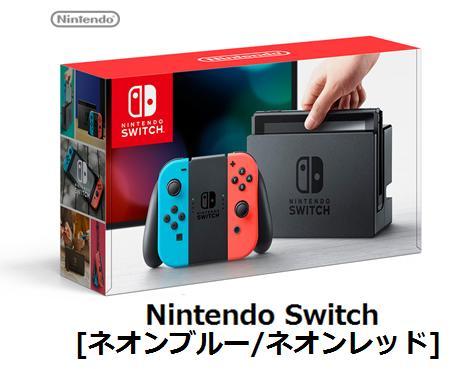 任天堂Nintendo Switch [ネオンブルー/ネオンレッド]ニンテンドー ゲーム機 単体 新品