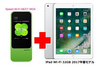 UQ WiMAX 正規代理店 3年契約UQ Flat ツープラスまとめてプラン1100APPLE iPad Wi-Fi 32GB 2017年春モデル[MP2G2J/A,MP2F2J/A,MPGT2J/A]+WIMAX2+ Speed Wi-Fi NEXT W04 アップル タブレット セット iOS アイパッド ワイマックス 新品【回線セット販売】