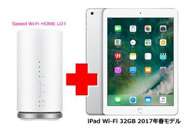UQ WiMAX 正規代理店 3年契約UQ Flat ツープラスまとめてプラン1670Apple iPad Wi-Fi 32GB 2017年春モデル[MP2G2J/A,MP2F2J/A,MPGT2J/A]+WIMAX2+ Speed Wi-Fi HOME L01s アップル タブレット セット iOS アイパッド ワイマックス 新品【回線セット販売】