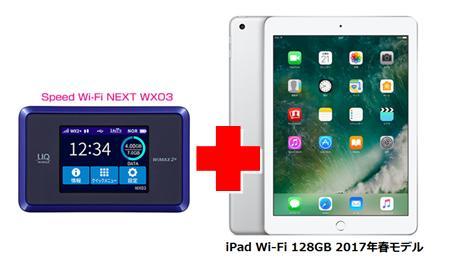 UQ WiMAX 正規代理店 3年契約UQ Flat ツープラスまとめてプラン1670Apple iPad Wi-Fi 128GB 2017年春モデル[MP2J2J/A,MP2H2J/A,MPGW2J/A]+WIMAX2+ Speed Wi-Fi NEXT WX03 アップル タブレット セット iOS アイパッド ワイマックス 新品【回線セット販売】