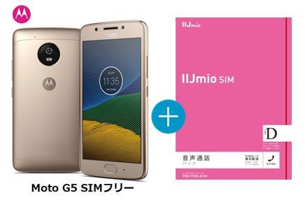 月額1,600円(税抜)〜MOTOROLA Moto G5 SIMフリー + IIJmio音声通話パック SIMなし 音声SIMカード ドコモ回線【送料無料】docomo  (nano-SIM)