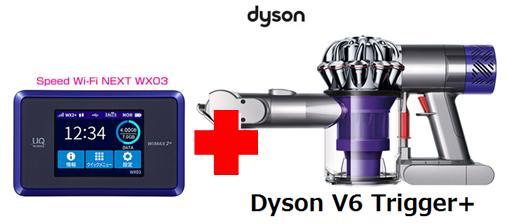 UQ WiMAX正規代理店 3年契約UQ Flat ツープラスまとめてプラン1100ダイソン Dyson V6 Trigger+ + WIMAX2+ Speed Wi-Fi NEXT WX03 布団クリーナー ハンディ コードレス(充電式)家電 セット ワイマックス 新品【回線セット販売】