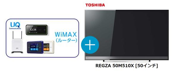 UQ WiMAX正規代理店 3年契約UQ Flat ツープラスまとめてプラン1670東芝 REGZA 50M510X [50インチ] + WIMAX2+ (WX03,W04,HOME L01)選択 TOSHIBA 4K 液晶テレビ レグザ 家電 セット ワイマックス 新品【回線セット販売】