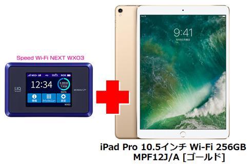 UQ WiMAX正規代理店 2年契約UQ Flat ツープラスまとめてプラン1670APPLE iPad Pro 10.5インチ Wi-Fi 256GB MPF12J/A [ゴールド] + WIMAX2+ Speed Wi-Fi NEXT WX03 アップル タブレット セット iOS アイパッド ワイマックス 新品【回線セット販売】