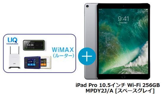 UQ WiMAX正規代理店 3年契約UQ Flat ツープラスまとめてプラン1670APPLE iPad Pro 10.5インチ Wi-Fi 256GB MPDY2J/A [スペースグレイ]+WIMAX2+ (WX03,W04,HOME L01s)選択 アップル タブレット アイパッド ワイマックス 新品【回線セット販売】