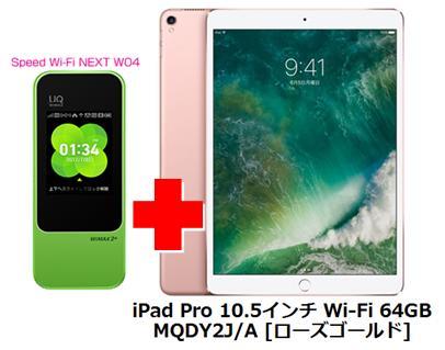 UQ WiMAX正規代理店 3年契約UQ Flat ツープラスまとめてプラン1670APPLE iPad Pro 10.5インチ Wi-Fi 64GB MQDY2J/A [ローズゴールド] + WIMAX2+ Speed Wi-Fi NEXT W04 アップル タブレット セット iOS アイパッド ワイマックス 新品【回線セット販売】