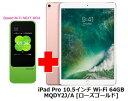 UQ WiMAX正規代理店 3年契約UQ Flat ツープラスまとめてプラン1670APPLE iPad Pro 10.5インチ Wi-Fi 64GB MQDY...