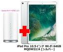UQ WiMAX正規代理店 3年契約UQ Flat ツープラスまとめてプラン1670APPLE iPad Pro 10.5インチ Wi-Fi 64GB MQDW...
