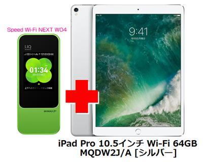 UQ WiMAX正規代理店 3年契約UQ Flat ツープラスまとめてプラン1670APPLE iPad Pro 10.5インチ Wi-Fi 64GB MQDW2J/A [シルバー] + WIMAX2+ Speed Wi-Fi NEXT W04 アップル タブレット セット iOS アイパッド ワイマックス 新品【回線セット販売】
