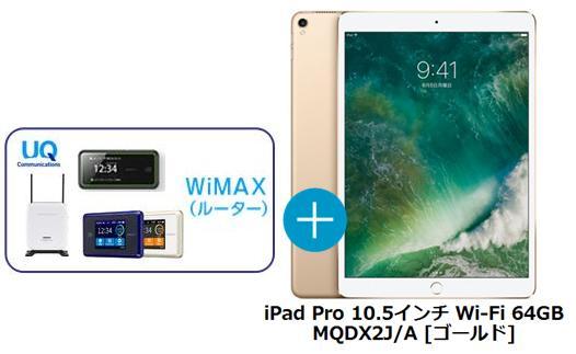UQ WiMAX正規代理店 3年契約UQ Flat ツープラスまとめてプラン1670APPLE iPad Pro 10.5インチ Wi-Fi 64GB MQDX2J/A [ゴールド]+WIMAX2+ (WX03,W04,HOME L01)選択 アップル タブレット アイパッド ワイマックス 新品【回線セット販売】