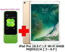 UQ WiMAX正規代理店 2年契約UQ Flat ツープラスまとめてプラン1670APPLE iPad Pro 10.5インチ Wi-Fi 64GB MQDX...