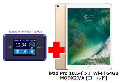 UQ WiMAX正規代理店 3年契約UQ Flat ツープラスまとめてプラン1670APPLE iPad Pro 10.5インチ Wi-Fi 64GB MQDX2J/A [ゴールド] + WIMAX2+ Speed Wi-Fi NEXT WX03 アップル タブレット セット iOS アイパッド ワイマックス 新品【回線セット販売】