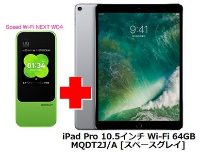 UQ WiMAX正規代理店 2年契約UQ Flat ツープラスまとめてプラン1670APPLE iPad Pro 10.5インチ Wi-Fi 64GB MQDT2J/A [スペースグレイ] + WIMAX2+ Speed Wi-Fi NEXT W04 アップル タブレット セット iOS アイパッド ワイマックス 新品【回線セット販売】