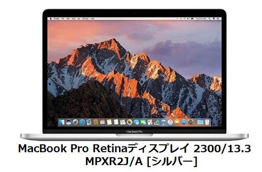 Apple MacBook Pro Retinaディスプレイ 2300/13.3 MPXR2J/A [シルバー]アップル PC 単体 新品