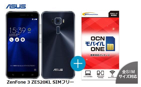 期間限定 月額1,600円(税抜)〜  ASUS ZenFone 3 ZE520KL SIMフリー + OCNモバイルONE 音声通話 SIMなしパッケージ SIMカード(高速LTE)DOCOMO回線【送料無料】 (nano-SIM/micro-SIM)コスト削減