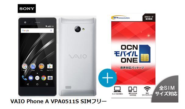期間限定 月額1,600円(税抜)〜  SONY VAIO Phone A VPA0511S SIMフリー + OCNモバイルONE 音声通話 SIMなしパッケージ SIMカード(高速LTE)DOCOMO回線【送料無料】 (nano-SIM/micro-SIM)コスト削減