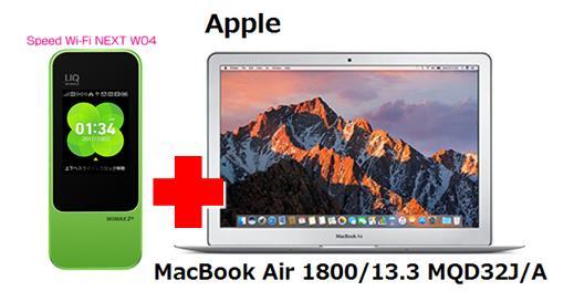 UQ WiMAX正規代理店 2年契約UQ Flat ツープラスまとめてプラン1670Apple MacBook Air 1800/13.3 MQD32J/A + WIMAX2+ Speed Wi-Fi NEXT W04 アップル PC セット ワイマックス 新品【回線セット販売】