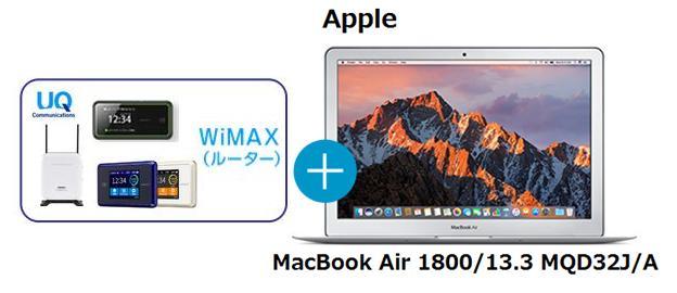 UQ WiMAX正規代理店 3年契約UQ Flat ツープラスまとめてプラン1670Apple MacBook Air 1800/13.3 MQD32J/A + WIMAX2+ (WX03,W04,HOME L01)選択 モバイルルーター アップル PC セット ワイマックス 新品【回線セット販売】