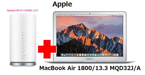 UQ WiMAX正規代理店 3年契約UQ Flat ツープラスまとめてプラン1670Apple MacBook Air 1800/13.3 MQD32J/A + WIMAX2+ Speed Wi-Fi HOME L01 アップル PC セット ワイマックス 新品【回線セット販売】