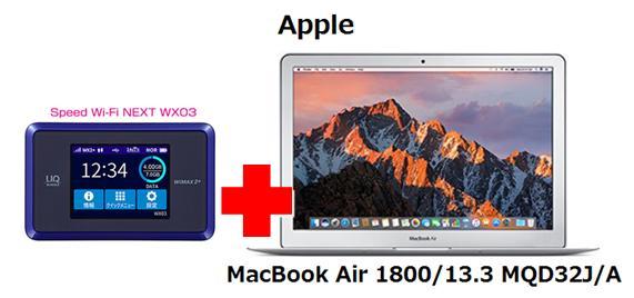 UQ WiMAX 正規代理店 3年契約UQ Flat ツープラスまとめてプラン1670Apple MacBook Air 1800/13.3 MQD32J/A + WIMAX2+ Speed Wi-Fi NEXT WX03 アップル PC セット ワイマックス 新品【回線セット販売】