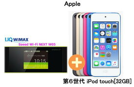 UQ WiMAX 正規代理店 3年契約UQ Flat ツープラスAPPLE 第6世代iPod touch [32GB] + WIMAX2+ Speed Wi-Fi NEXT W05 アップル MP3 セット iOS Bluetooth ワイマックス 新品【回線セット販売】B