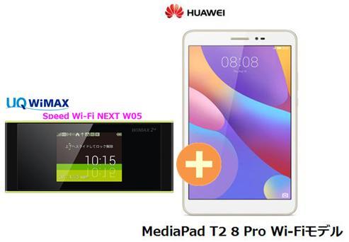 UQ WiMAX 正規代理店 3年契約UQ Flat ツープラスHuawei MediaPad T2 8 Pro Wi-Fiモデル + WIMAX2+ Speed Wi-Fi NEXT W05 ファーウェイ タブレット セット アンドロイド Android ワイマックス 新品【回線セット販売】B