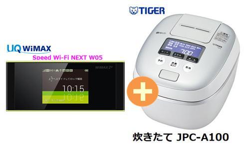 UQ WiMAX 正規代理店 3年契約UQ Flat ツープラスまとめてプラン1100タイガー魔法瓶 炊きたて JPC-A100 + WIMAX2+ Speed Wi-Fi NEXT W05 圧力IH炊飯器 家電 セット ワイマックス 新品【回線セット販売】