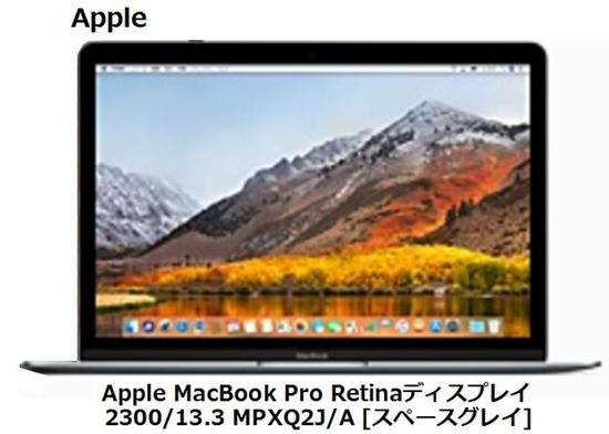 Apple MacBook Pro Retinaディスプレイ 2300/13.3 MPXQ2J/A [スペースグレイ]アップル PC 単体 新品