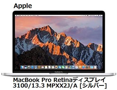 Apple MacBook Pro Retinaディスプレイ 3100/13.3 MPXX2J/A [シルバー]アップル PC 単体 新品