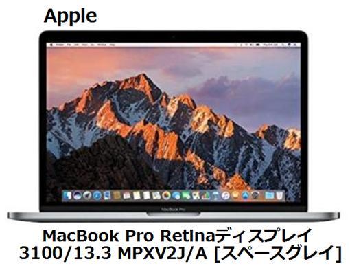Apple MacBook Pro Retinaディスプレイ 3100/13.3 MPXV2J/A [スペースグレイ]アップル PC 単体 新品