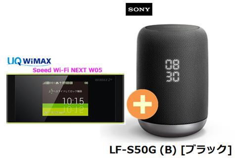 UQ WiMAX正規代理店 3年契約UQ Flat ツープラスSONY LF-S50G (B) [ブラック] + WIMAX2+ Speed Wi-Fi NEXT W05 ソニー AI Google アシスタント Bluetooth スマートスピーカー セット ワイマックス 新品【回線セット販売】B