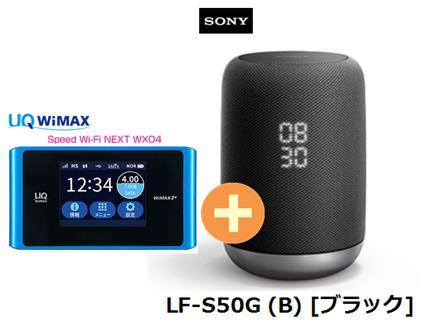 UQ WiMAX正規代理店 3年契約UQ Flat ツープラスSONY LF-S50G (B) [ブラック] + WIMAX2+ Speed Wi-Fi NEXT WX04 ソニー AI Google アシスタント Bluetooth スマートスピーカー セット ワイマックス 新品【回線セット販売】B